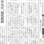 14回目となります「成長企業の実例・ノウハウ公開セミナー」が東京・新潟会場を皮切りにスタートしました。